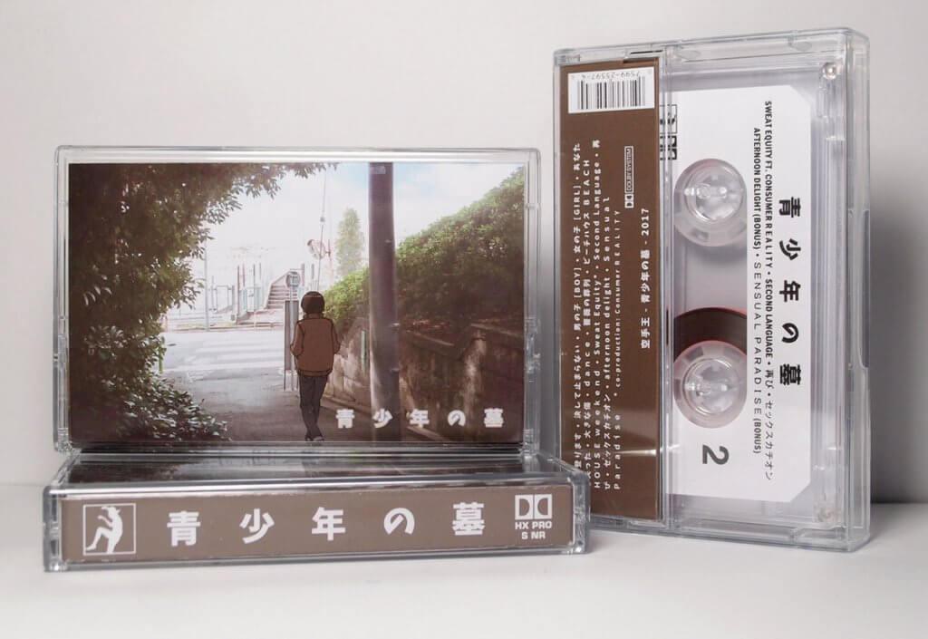 空手王 - 青少年の墓 [Tomb of Youth] Anniversary Edition