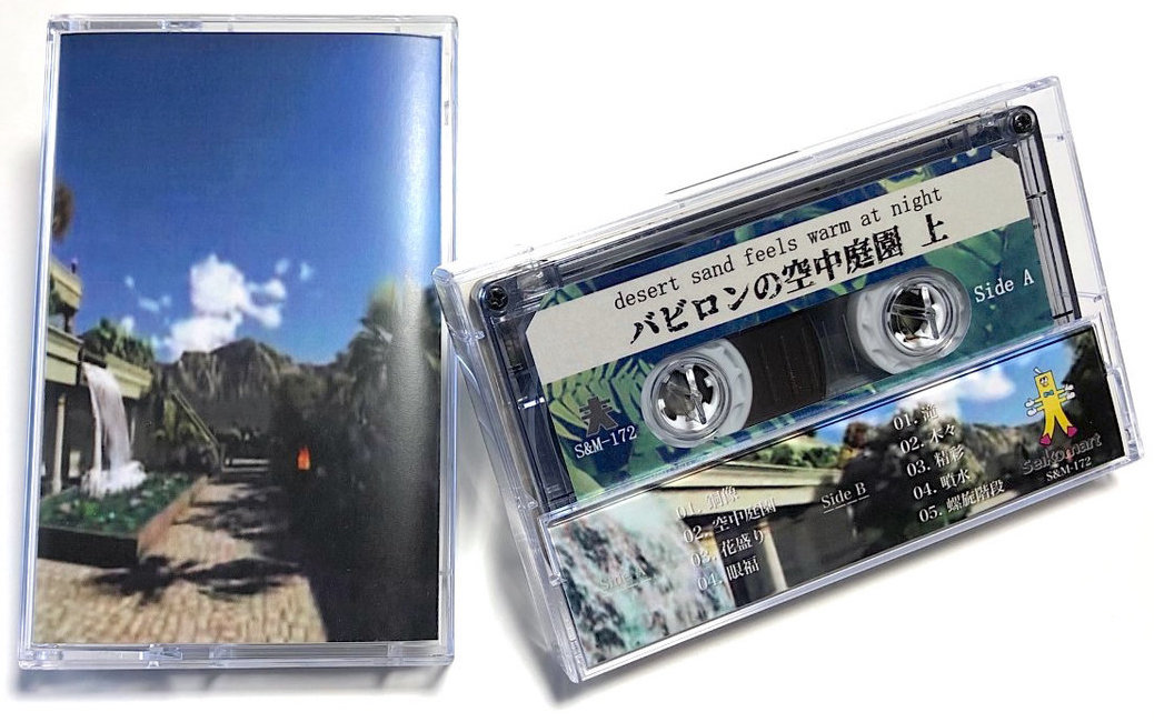 above by desert sand feels warm at night (cassette) re-press