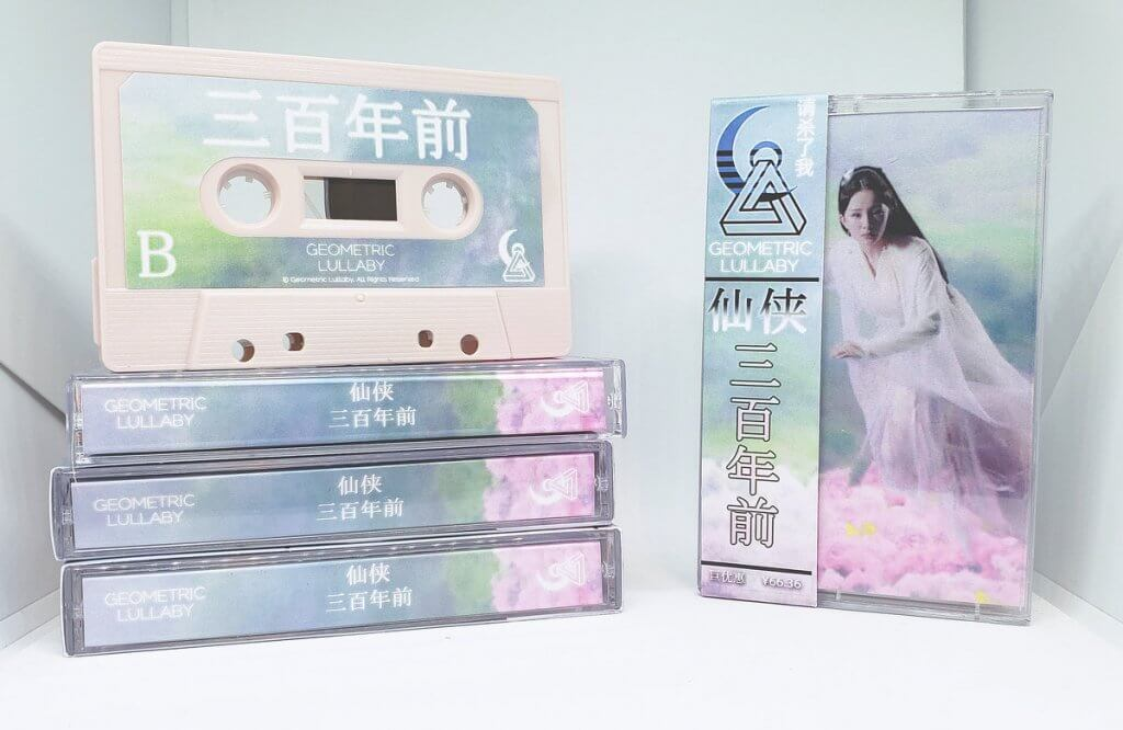 Visit Chinese landscapes on this cassette repress 3