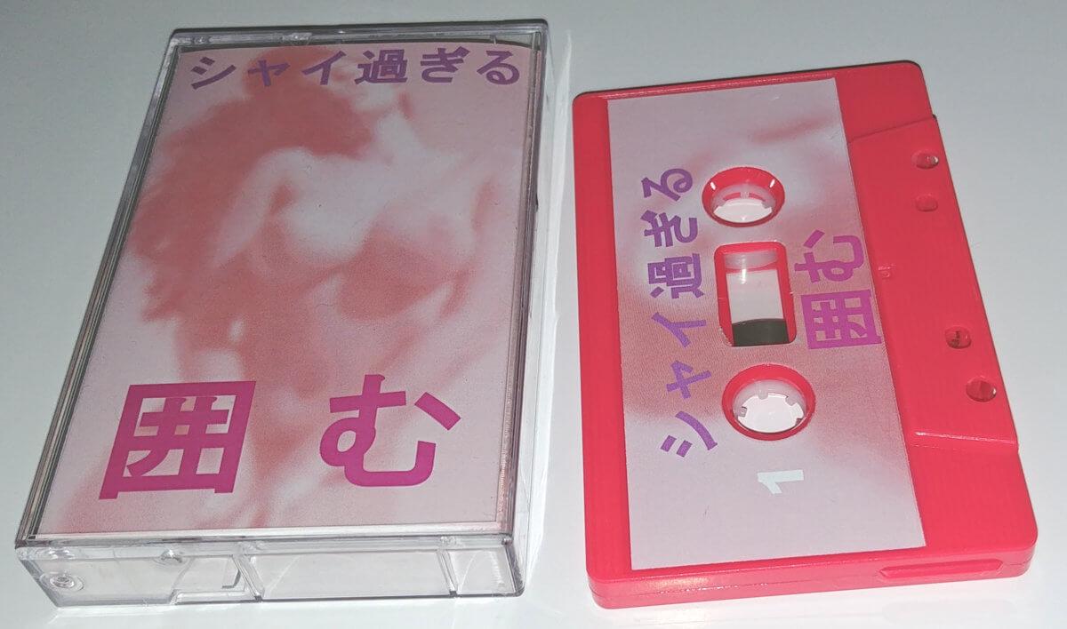囲む by シャイ過ぎる (Limited Edition Cassette plus digital download) 1