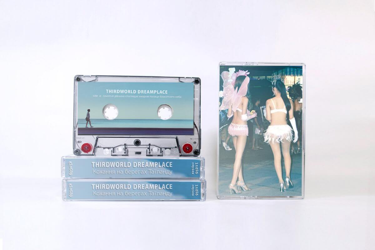 Кохання на берегах Таїланду by THIRDWORLD DREAMPLACE (~ cassette tape ~) 1