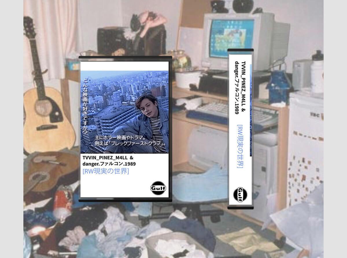 [RW現実の世界] by TVVIN_PINEZ_M4LL & danger.ファルコン.1989 (Limited Edition Cassette) 1
