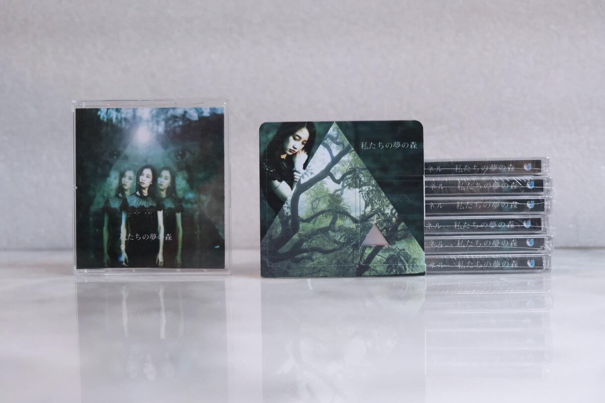 私たちの夢の森 by 夢のチャンネル (Limited Edition MiniDisc) 1
