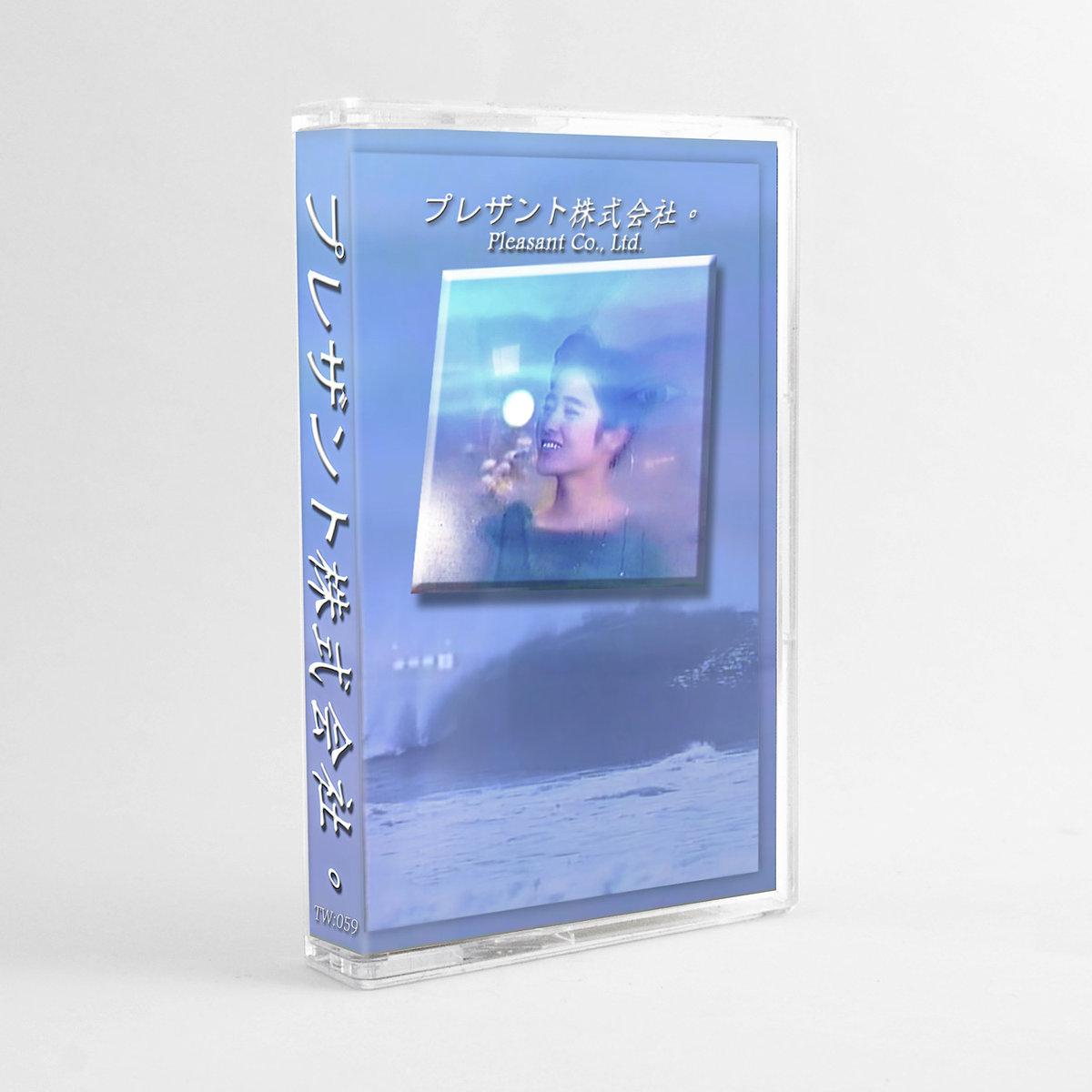 プレザント株式会社。 by m a t u s a (Cassette) 1