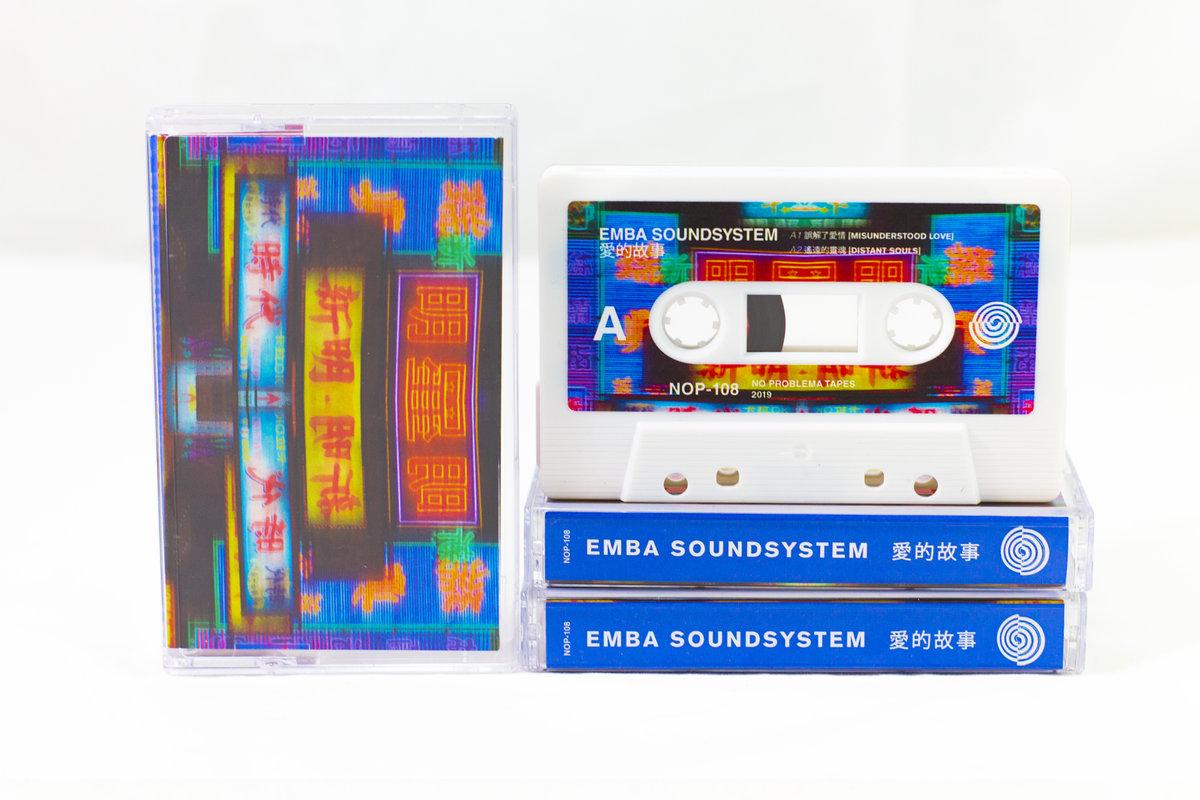 愛的故事 by EMBA Soundsystem (Cassette) 11