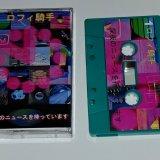 深夜のニュースを待っています by ロフィ騎手 (Cassette) 1