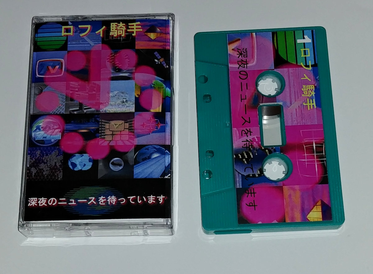 深夜のニュースを待っています by ロフィ騎手 (Cassette) 5