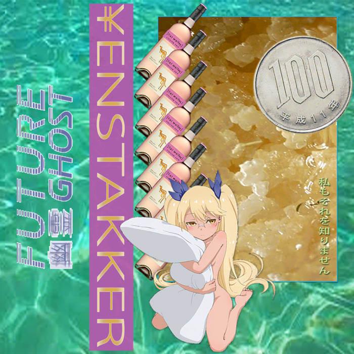 購入不要 by ¥ENSTAKKER (Digital) 1