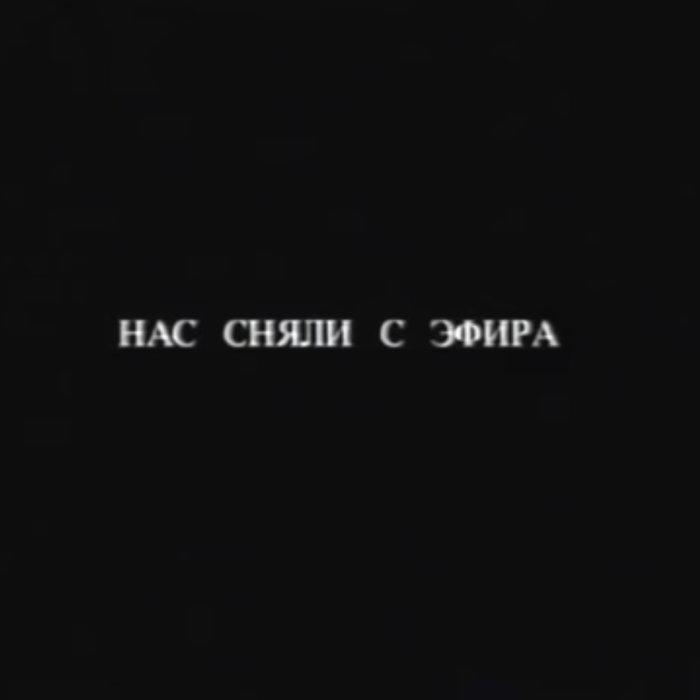 НАС СНЯЛИ С ЭФИРА by ТВ-666 (Digital) 9
