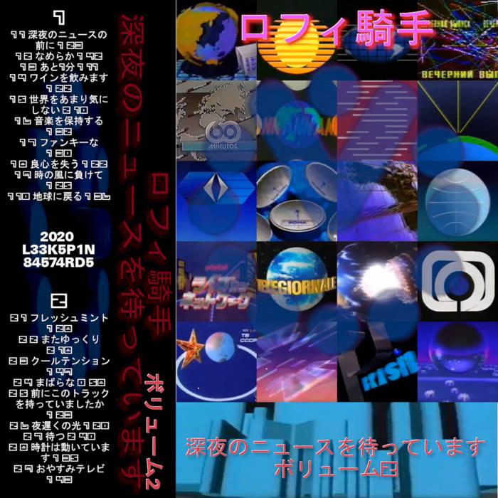 深夜のニュースを待っています ボリューム2 by ロフィ騎手 (Cassette) 4