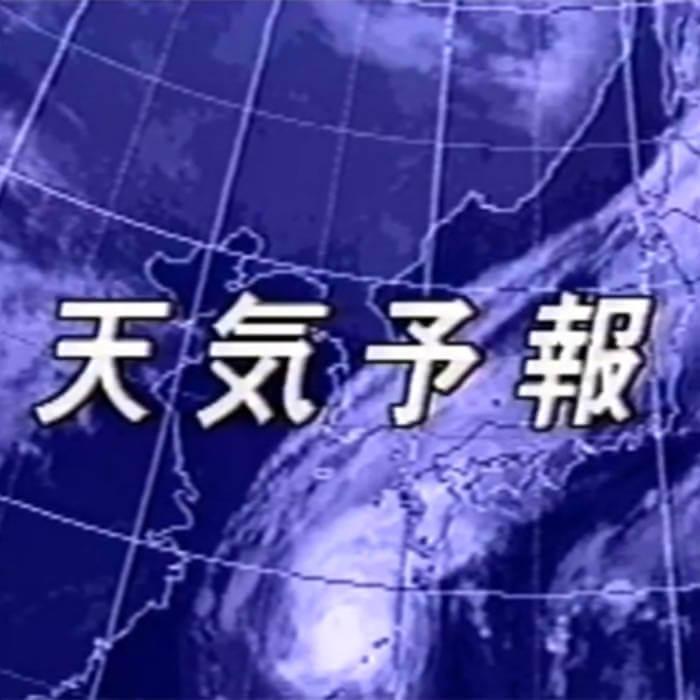 天気予報 by 天気予報 (Digital) 7