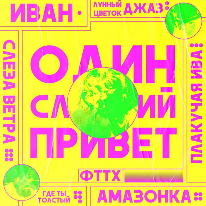 один сладкий привет by from tokyo to honolulu (Digital) 3