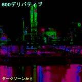 ダークゾーンから by 600デリバティブ (Cassette) 3