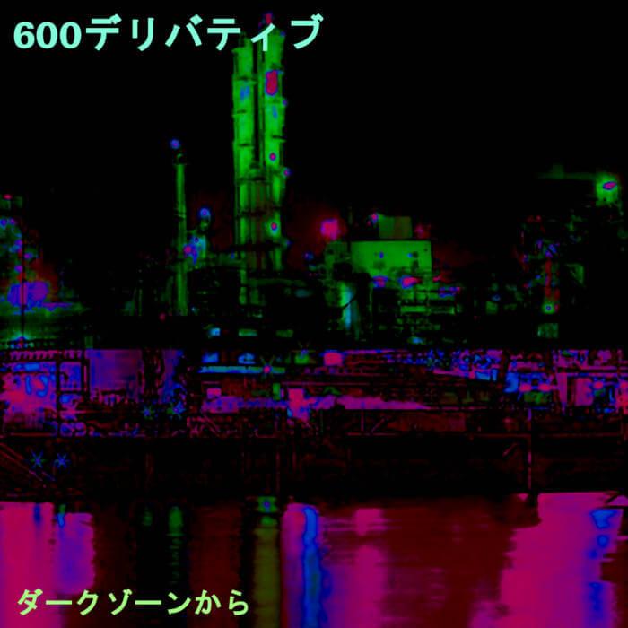 ダークゾーンから by 600デリバティブ (Cassette) 4