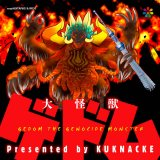 大怪獣ゲドム (NewMasterpiece Edition) by Kuknacke (Digital) 2