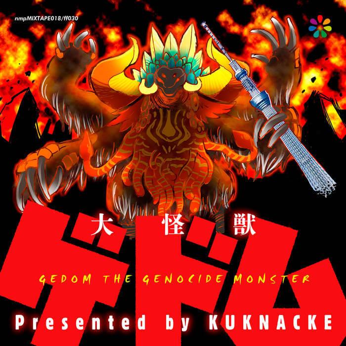 大怪獣ゲドム (NewMasterpiece Edition) by Kuknacke (Digital) 5