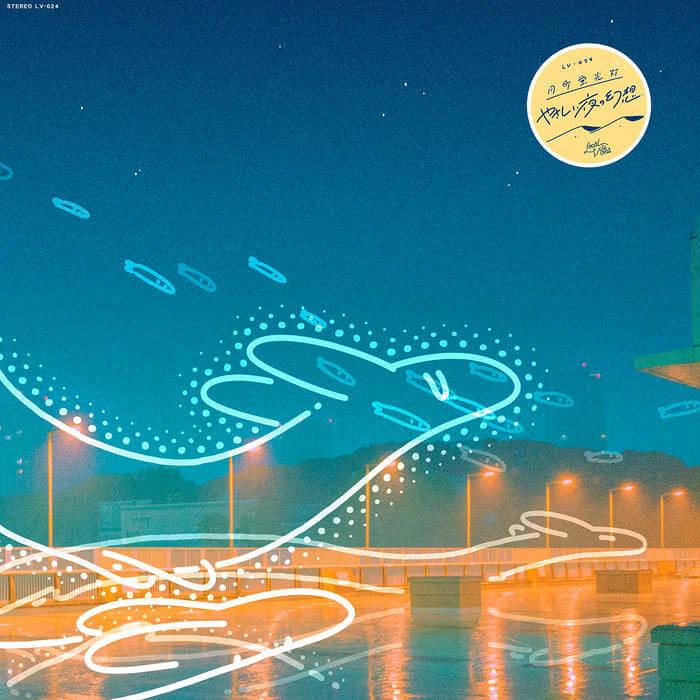 やさしい夜の幻想 by 月町蛍光灯 (Digital) 3