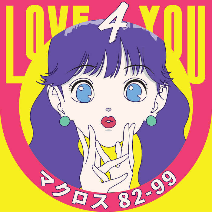 Love 4 You by Macross 82-99 (Vinyl) 2