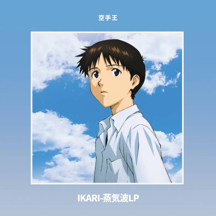 IKARI-蒸気波LP by 空手王 (Vinyl) 5