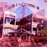 心地よい 🚭 CINEMA 夢 🎞️ by 👁🗨📲 (Digital) 1