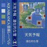 潜在的な雪 by 天気予報 (Cassette) 1