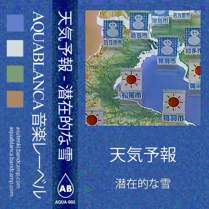 潜在的な雪 by 天気予報 (Cassette) 5