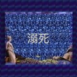溺死 by desert sand feels warm at night (Cassette) 1