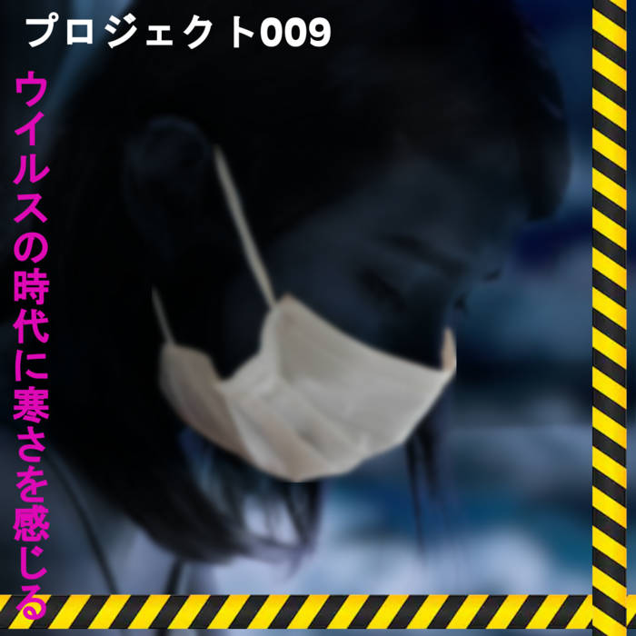 ウイルスの時代に寒さを感じる by プロジェクト009 (Cassette) 1