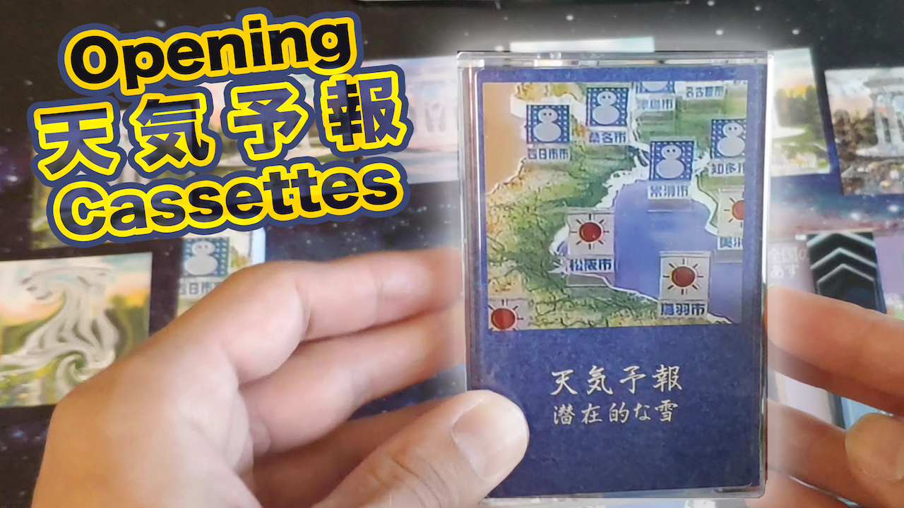 [video] Aquablanca Unboxing - 潜在的な雪 by 天気予報 Cassettes 1