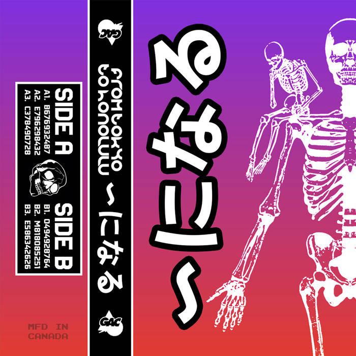 〜になる by from tokyo to honolulu (MiniDisc) 8