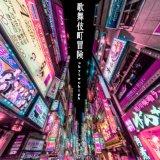 歌舞伎町冒険 by SkyTwoHigh (Digital) 3