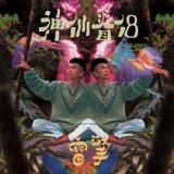 <CC013> L8ching 雷擎 - Twin Flames 神仙眷侶 by L8ching 雷擎 (Digital) 4