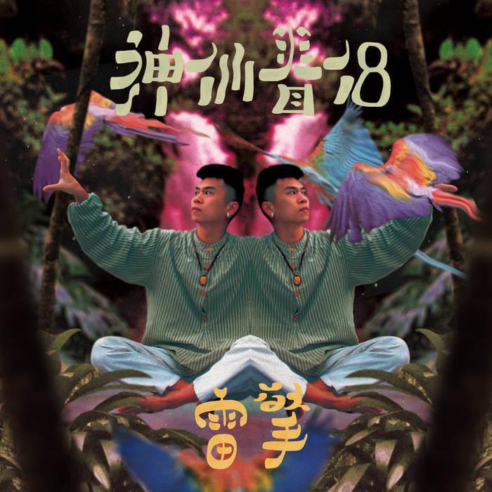 <CC013> L8ching 雷擎 - Twin Flames 神仙眷侶 by L8ching 雷擎 (Digital) 2