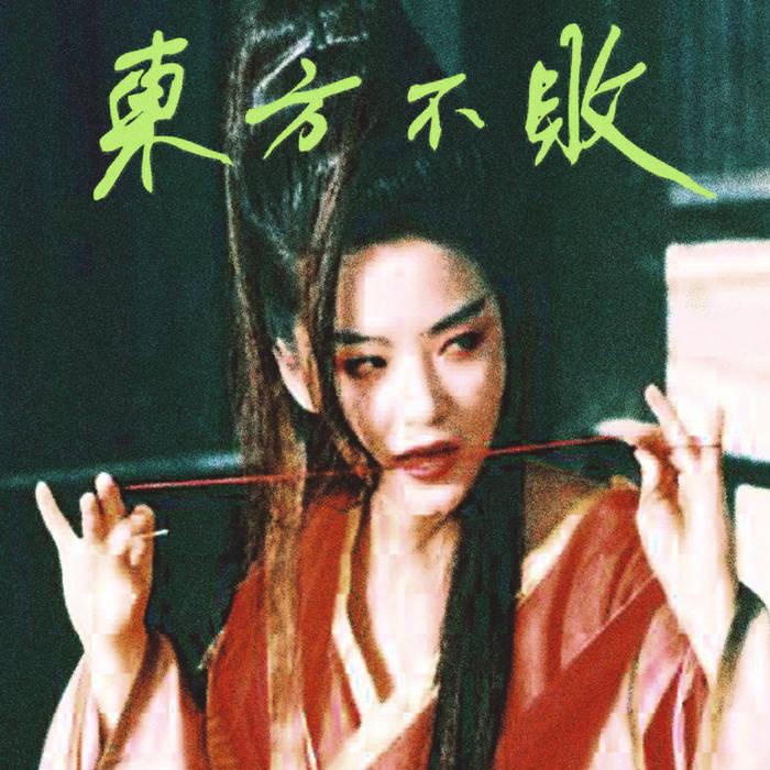 東方不敗 by Tzusing (CD) 3