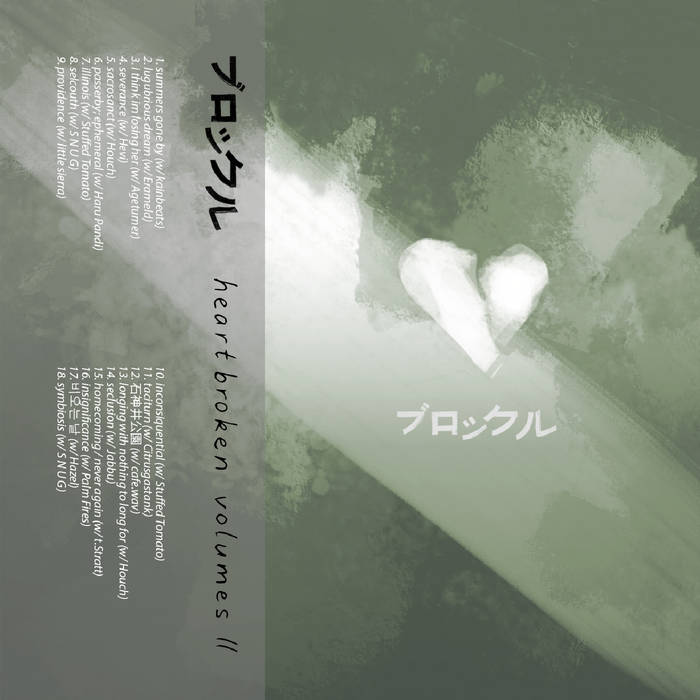 heartbroken volumes ii by ブロックル (Cassette) 7