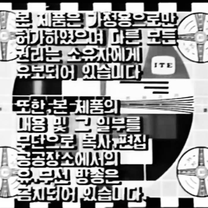 텔레비전 바이러스 by 텔레비전 바이러스 (Digital) 8