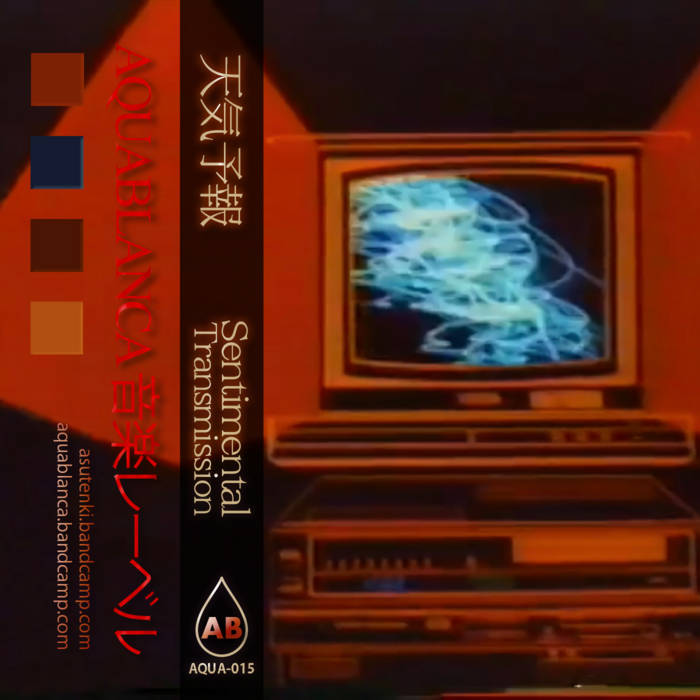Sentimental Transmission by 天気予報 (Digital) 4