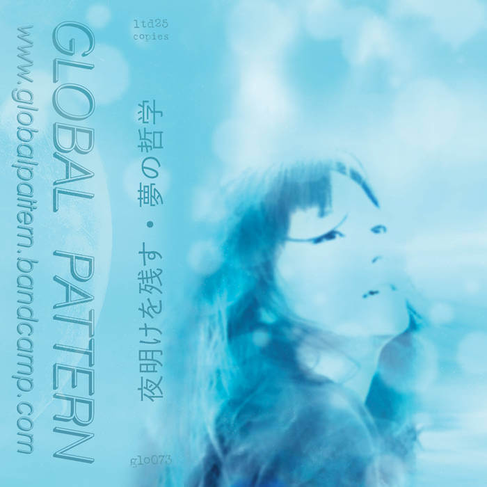 夢の哲学 by 夜明けを残す (Cassette) 3