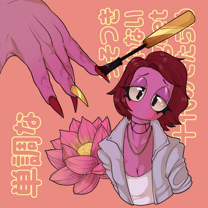 単調な by Assonance (Cassette) 5