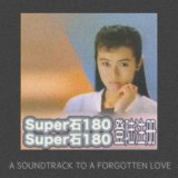 Super石180 by 登陆注册 (Digital) 2