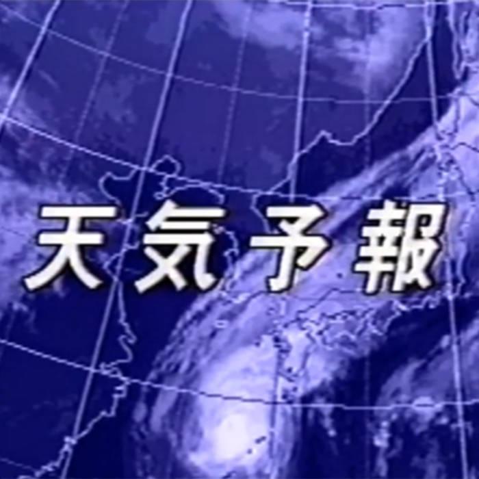 天気予報 by 天気予報 (MiniDisc) 4