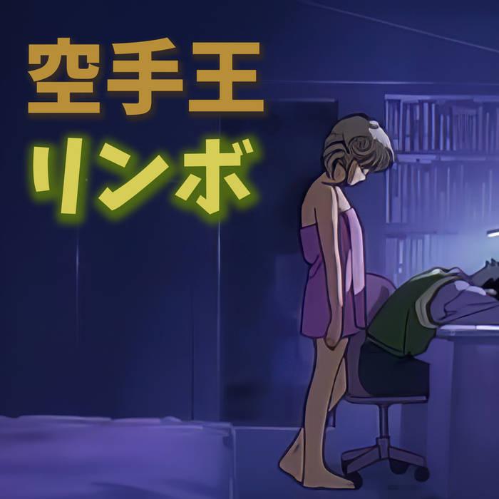 リンボ by 空手王 (Digital) 6