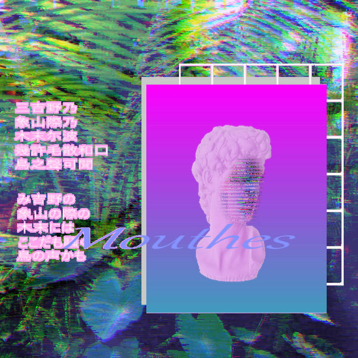 【Mouthes EP】 by (眠気)𝓼𝓸𝓶𝓷𝓲𝓮𝓷𝓬𝓮信じられない (Digital) 5