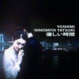 優しい時間 by Yoshimi x Ninomiya Tatsuki (CD) 1