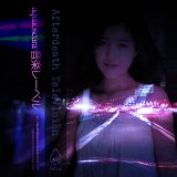 蓮咲く夢の体 by Afterdeath Television (MiniDisc) 3