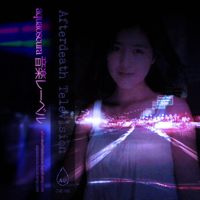 蓮咲く夢の体 by Afterdeath Television (MiniDisc) 9