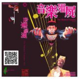 音樂殭屍 The Musical Vampire Vo​.​1 by COSiMOZ (Physical) 1