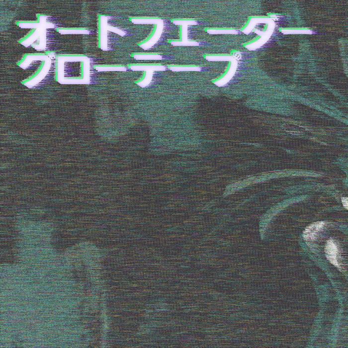 グローテープ by Autophader (Digital) 1