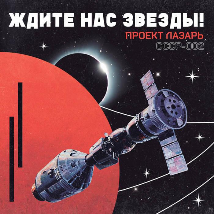 ждите Нас Звезды! by Project Lazarus (Vinyl) 6