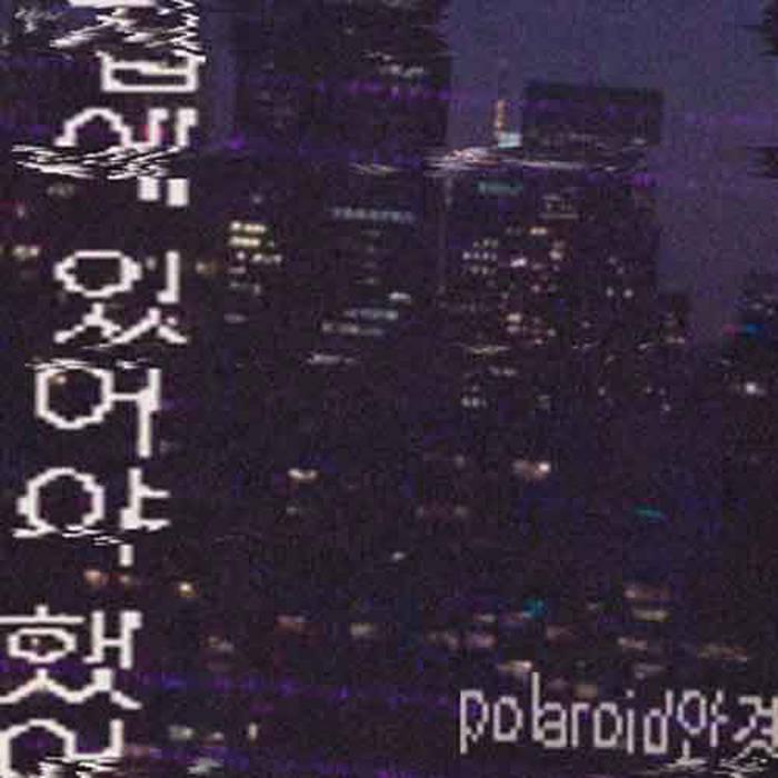 집에 있어야 했어 by Polaroid 안경 (Digital) 2